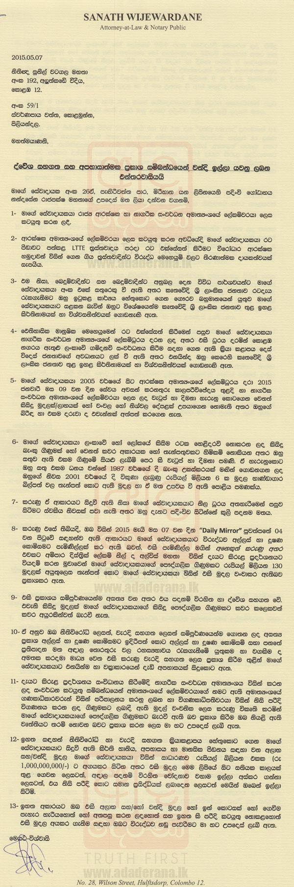 Gotabaya seeks Rs 1 billion in damages from Watagala