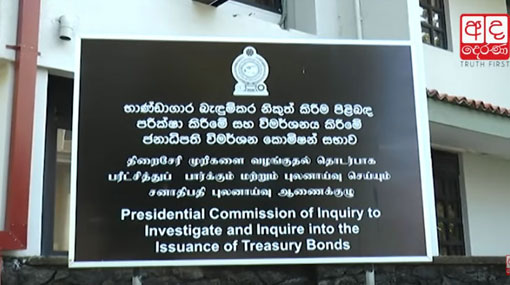 Bond Commission's term extended by 6 more weeks