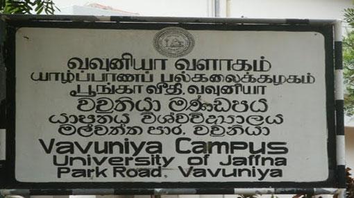 Vavuniya Campus temporarily closed