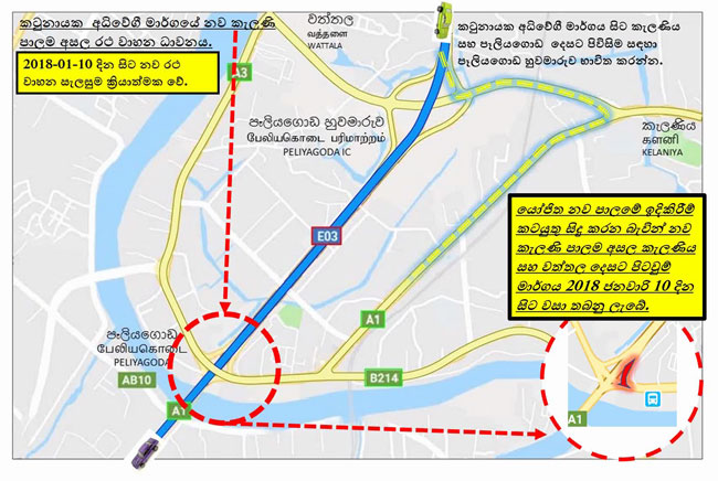 Road closure from CKE due to New Kelani Bridge project