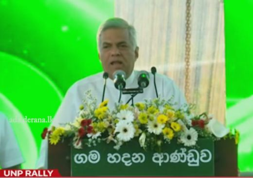 UNP&#39s maiden rally for 2018 LG election held in Kandy (English)
