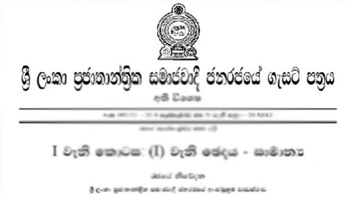Gazette to set up Commission on SriLankan, Mihin and SriLankan Catering issued