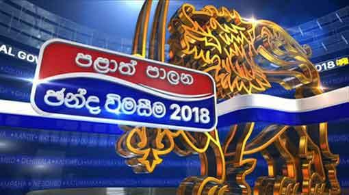 SLPP secures Anuradhapura MC