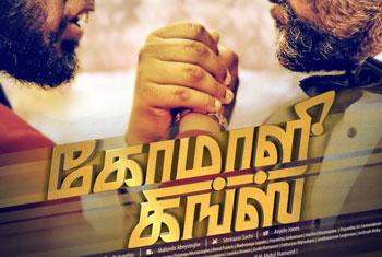Reviving Sri Lankan Tamil cinema after 40 years