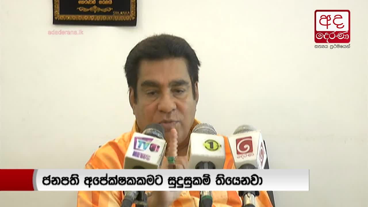 Ranil suitable for Presidential candidacy - Mervyn