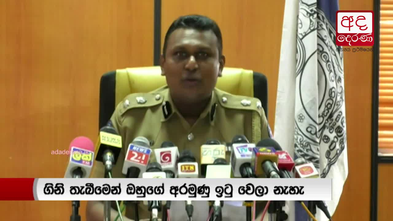 Suspect who torched Bandarawela Court arrested in Maharagama