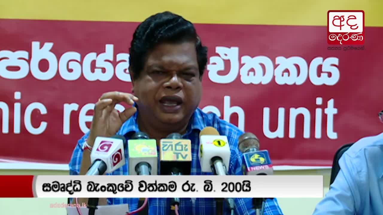 Will not allow Samurdhi Bank to suffer same fate as Central Bank - Bandula