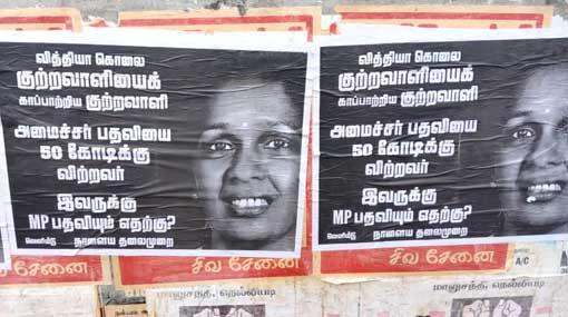 Posters displayed in Jaffna against Vijayakala