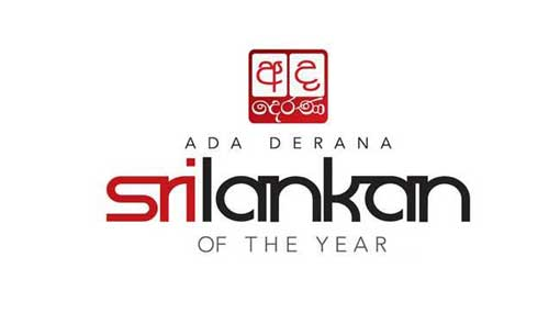 Selection begins for 3rd Ada Derana Sri Lankan of the Year