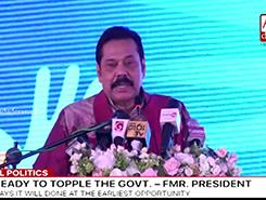 We are ready to topple this govt - Mahinda Rajapaksa (English)