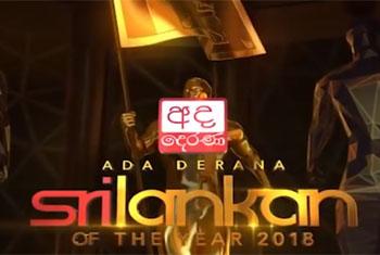 Ada Derana Sri Lankan of the Year 2018 – Award Winners