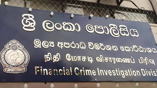 FCID probes Rs 80 mn fraud in EPF bond purchases