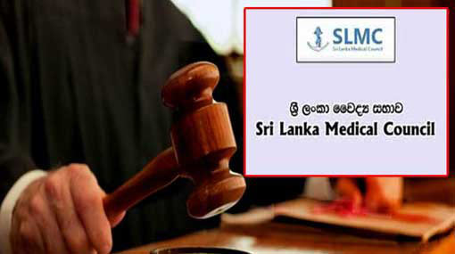 Contempt of court petition against SLMC considered in March