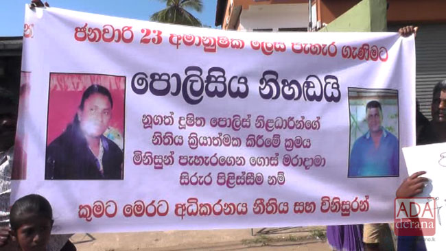Galle Road blocked at Rathgama due to protest over murders