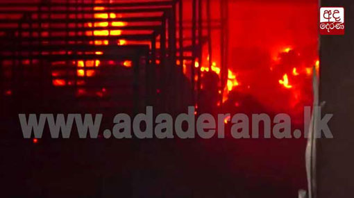Fire breaks out at paper mill in Pannipitiya
