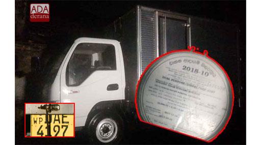 Suspicious lorry registered under Shangri-La bomber seized