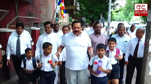 Mahinda observes student turnout in Colombo