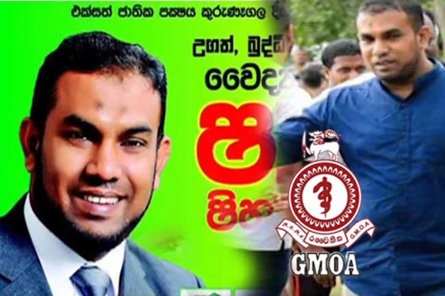 GMOA committee to investigate doctor arrested over suspicious assets
