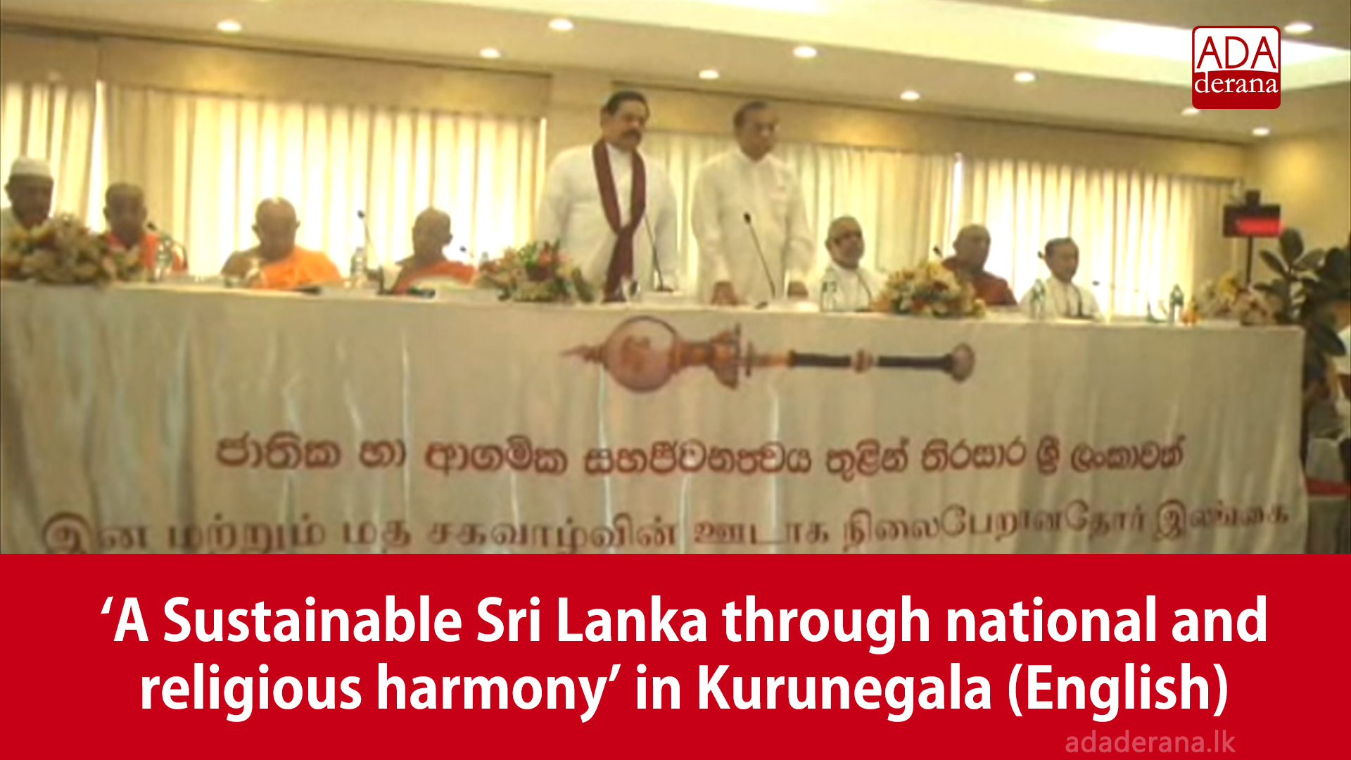 'A Sustainable Sri Lanka through national and religious harmony' in Kurunegala (English)