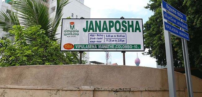 Janaposha Foundation's free meals project at hospitals shuts down