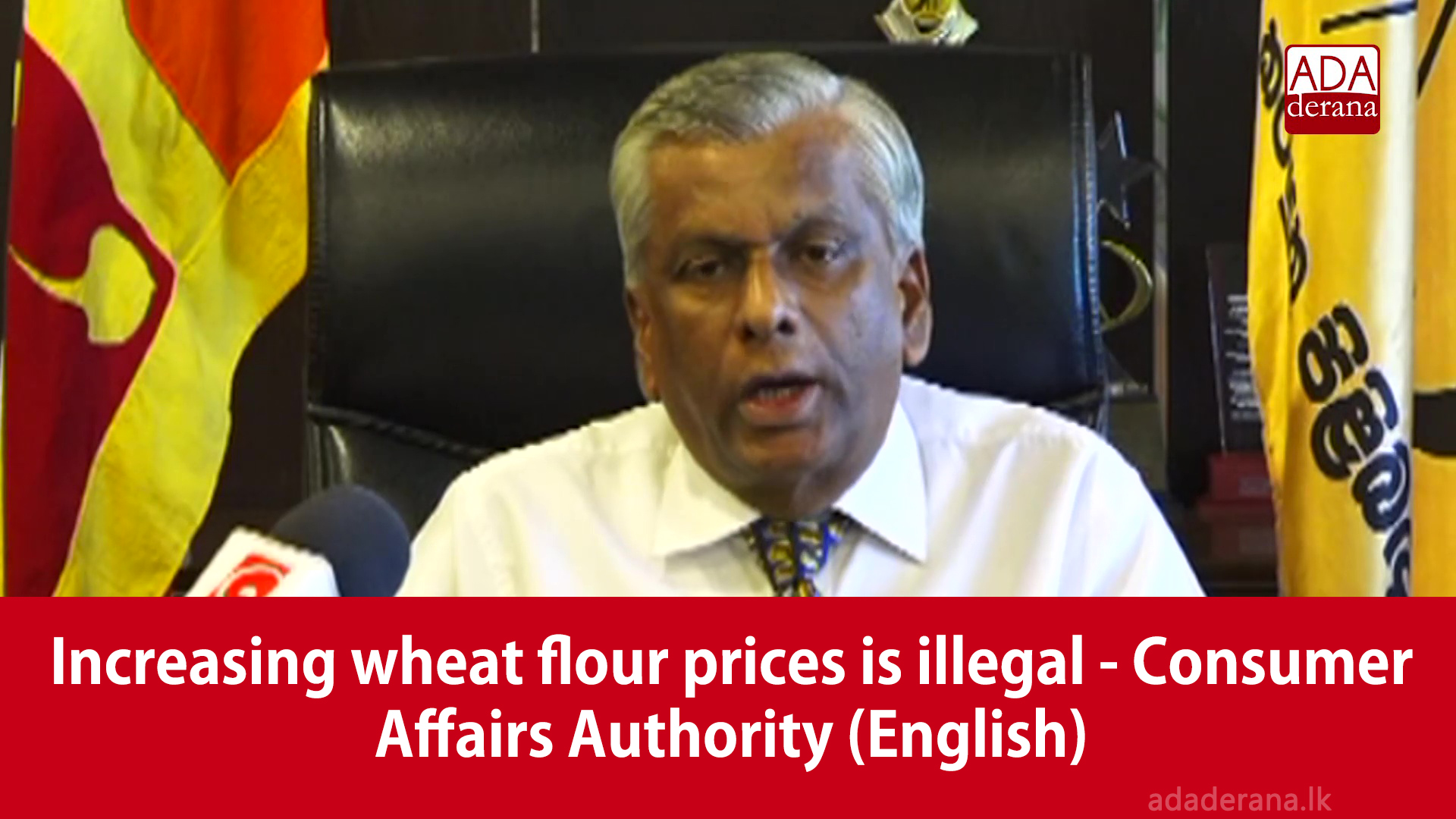 Increasing wheat flour prices is illegal - Consumer Affairs Authority (English)