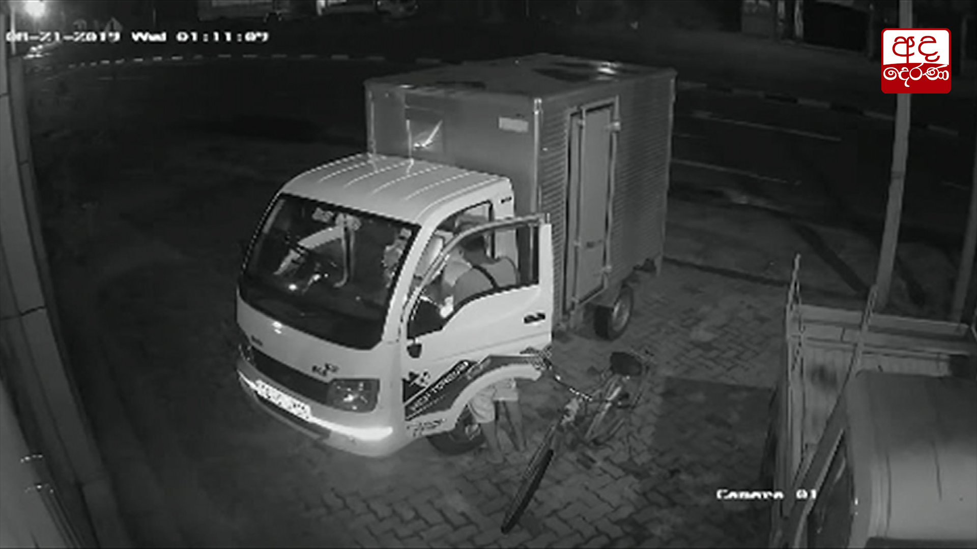 CCTV: Person sets fire to line of vehicles in Negombo