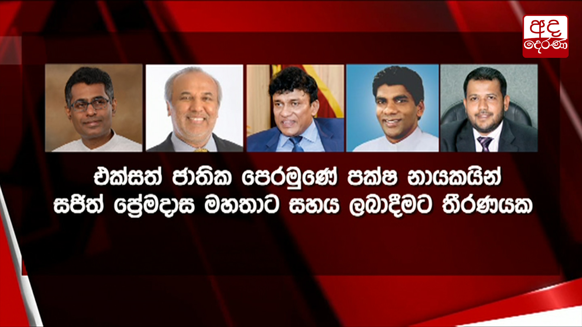 Harin reveals names of five powerful ministers who confirmed support for Sajith