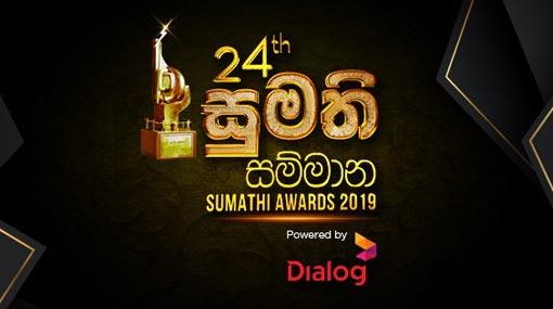 Ada Derana awarded at 24th Sumathi Awards