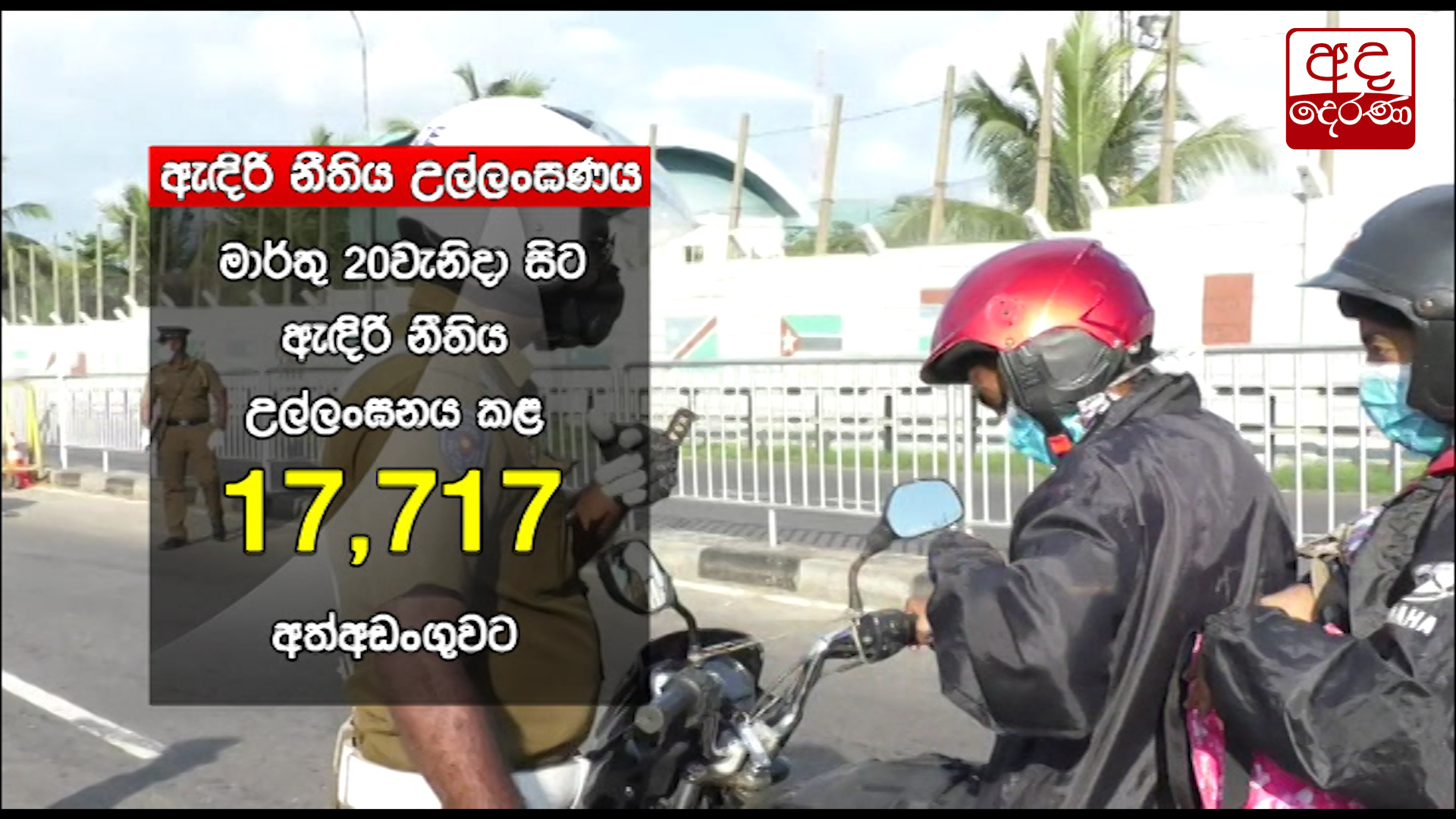 17,717 curfew violators arrested so far