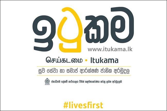 Balance of 'Itukama' COVID-19 fund reaches Rs 1,136 million