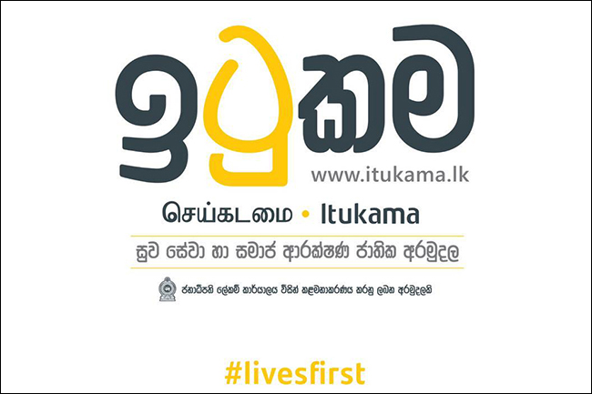 'ITUKAMA' Fund grants Rs. 100 Mn to Health Ministry for PCR tests