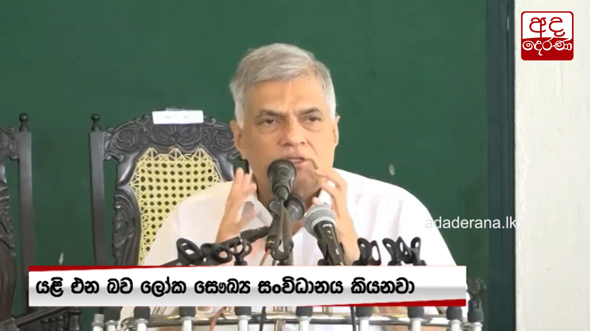 Ranil accuses govt of failing to control second wave of Covid-19