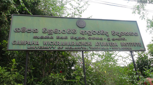 Gampaha Wickramarachchi Ayurvedic lnstitute to become a fully-fledged University