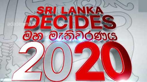 2020 GE: Results of Rambukkana polling division