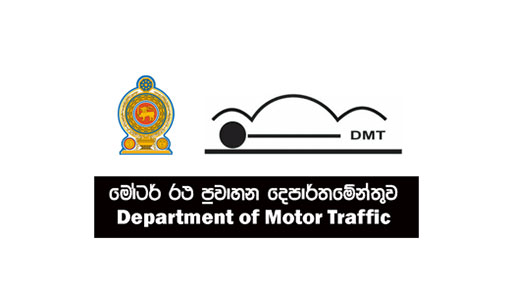 Anuradhapura District Office of DMT temporarily closed