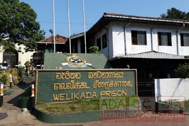 Welikada Prison to be shifted to Horana