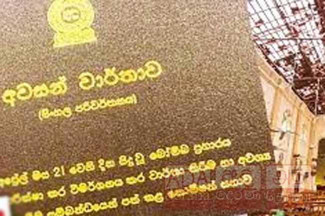 Easter attacks report presented to Ramanna and Amarapura Mahanayaka Theros
