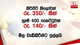 Full cream milk powder prices to be increased?