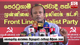 Views expressed on teacher-principal strike and KDU Act